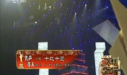 二人转总动员|先声夺人:王艳 张根荣 演绎小帽《十比十爱》