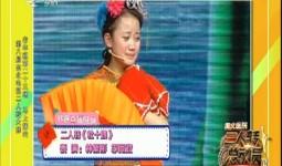 二人转总动员|转迷点播时刻:林紫彤 李同政 演绎二人转《杜十娘》