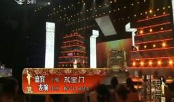 二人转总动员|嘉宾表演:韩子平 郑桂云 演绎小帽《双回门》