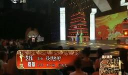 二人转总动员|艺压群雄:王二姐 任兆友 演绎歌曲《浏阳河》