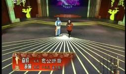二人轉總動員 嘉賓表演:小豆豆 董寶貴 演繹正戲《包公斷后》
