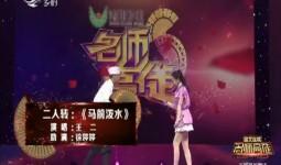 名師高徒 王二 徐婷婷 演繹二人轉《馬前潑水》