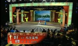 二人轉總動員 拿手好戲:孫龍 夏思雨 演繹正戲《水漫藍橋》