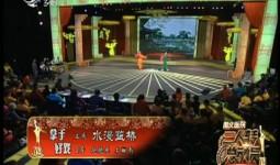 二人轉總動員 拿手好戲:趙德水 王麗杰 演繹正戲《水漫藍橋》