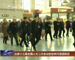 出席十三届全国人大二次会议的吉林代表团抵京