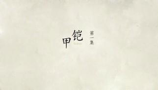 非剧情类丨讲究(第二季01):铠甲