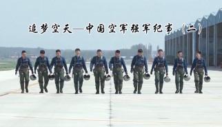非剧情类丨追梦空天—中国空军强军纪事(二)