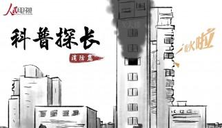 非剧情类丨科普探长:消防篇