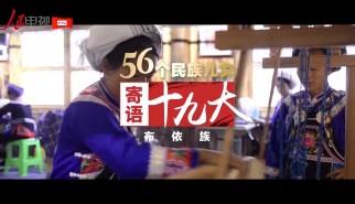 非剧情类丨56个民族儿女寄语十九大 韦忠秀(布依族):吊脚楼上歌声扬