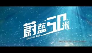 剧情类丨蔚蓝50米(第一季_05)