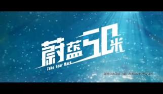 剧情类丨蔚蓝50米(第一季04)