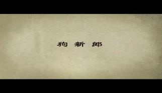 剧情类丨阿古顿巴的故事(第一季08 ):狗新郎