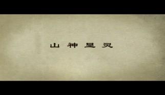 剧情类丨阿古顿巴的故事(第一季11):山神显灵