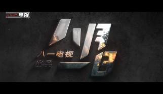 非剧情类丨八月一日(MV)