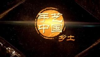 非剧情类丨手艺中国:德化白瓷