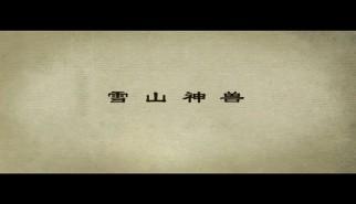 剧情类丨阿古顿巴的故事(第一季02): 雪山神兽