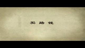 剧情类丨阿古顿巴的故事(第一季05): 买路钱