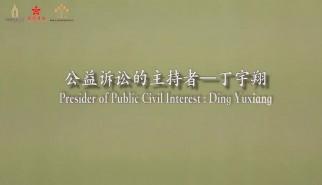 非剧情类丨百名法官(第1集):公益诉讼的主持者--丁宇翔