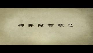 剧情类丨阿古顿巴的故事(第一季04): 神算阿古顿巴