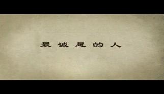 剧情类丨阿古顿巴的故事(第一季09):最诚恳的人