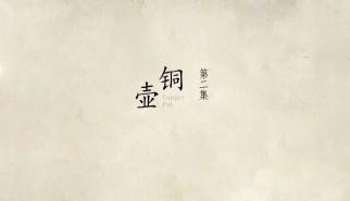 非剧情类丨讲究(第二季02):铜壶