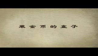 剧情类丨阿古顿巴的故事(第一季10):装金币的盒子