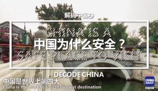 非剧情类丨解码中国 中国为什么安全