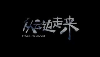 剧情类丨从云边走来