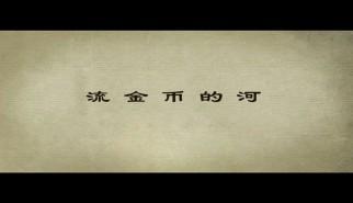 剧情类丨阿古顿巴的故事(第一季06): 流金币的河