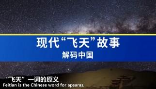 非剧情类丨解码中国 现代飞天故事