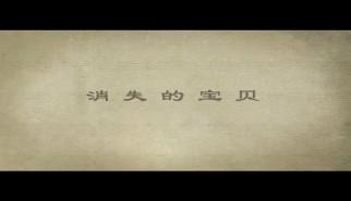 剧情类丨阿古顿巴的故事(第一季03): 消失的宝贝