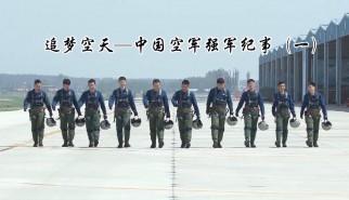 非剧情类丨追梦空天—中国空军强军纪事(一)