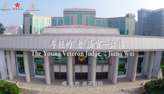 """非剧情类丨百名法官(第2集): 年轻的""""老""""法官--江伟"""