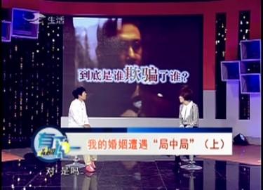 """有一说一_我的婚姻遭遇""""局中局""""(上)2017-06-28"""