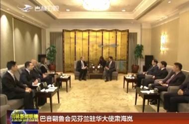 巴音朝鲁会见芬兰驻华大使肃海岚