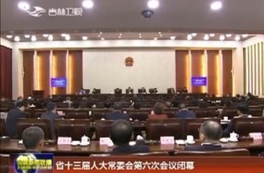 省十三届人大常委会第六次会议闭幕