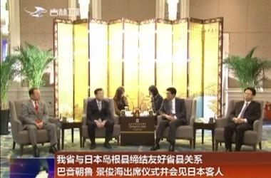 我省与日本岛根县缔结友好省县关系 巴音朝鲁景俊海出席仪式并会见日本客人