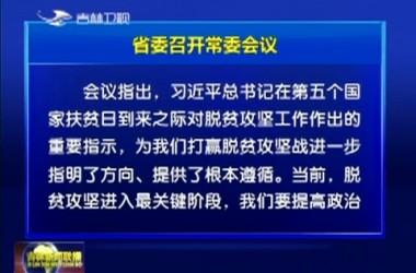 省委召开常委会议