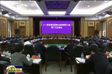 十一屆省委全面深化改革領導小組召開第十三次會議