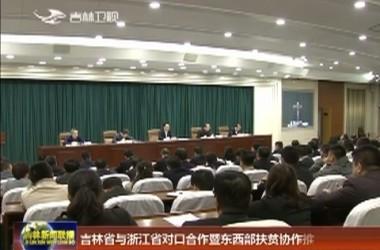 吉林省與浙江省對口合作暨東西部扶貧協作推進大會召開