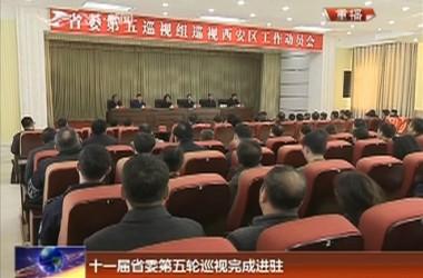 十一屆省委第五輪巡視完成進駐