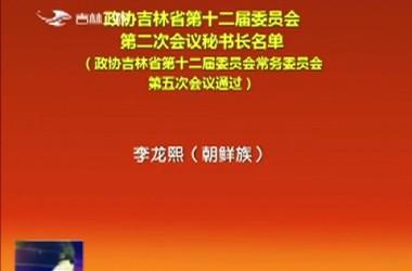 政协吉林省第十二届委员会第二次会议秘书长、副秘书长名单