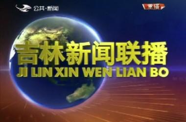 吉林新闻联播_2019-1-16