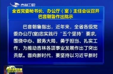 全省党委秘书长、办公厅(室)主任会议召开
