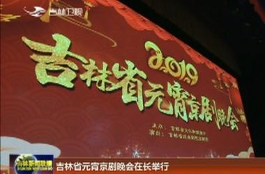 吉林省元宵京剧晚会在长举行