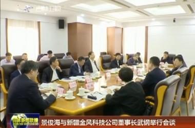 景俊海与新疆金风科技公司董事长武钢举行会谈