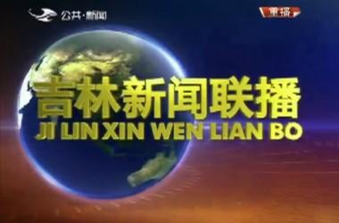 吉林新闻联播_2019-05-20
