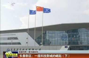 【壯麗70年·奮斗新時代】長春新區:一座科技新城的崛起(下)