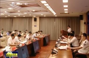 全省反恐怖工作視頻會議召開