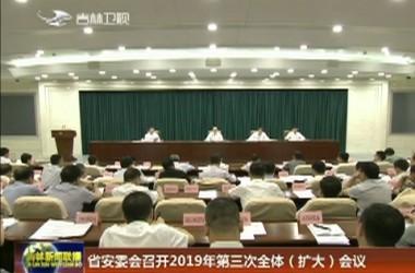 省安委会召开2019年第三次全体(扩大)会议